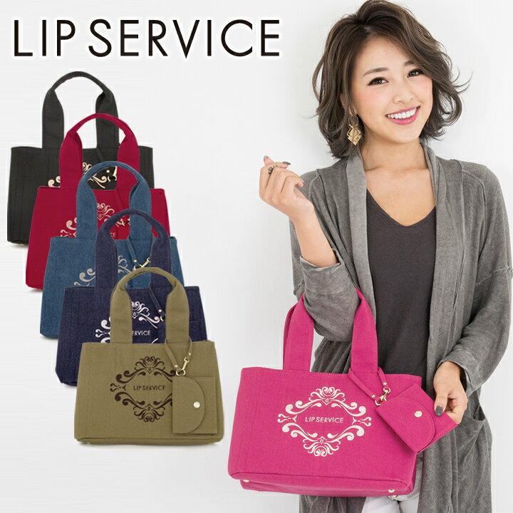 リップサービス LIP SERVICE トートバッグ LIP-0617 ホテルトート 【 マグネット デニム レディース 】【PO5】