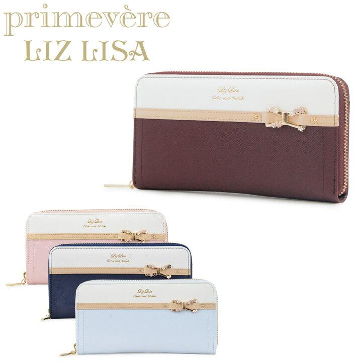 リズリサ Primevere LIZ LISA 長財布 64337 【 ティー 】【 レディース ラウンドファスナー 】【PO5】【即日発送】