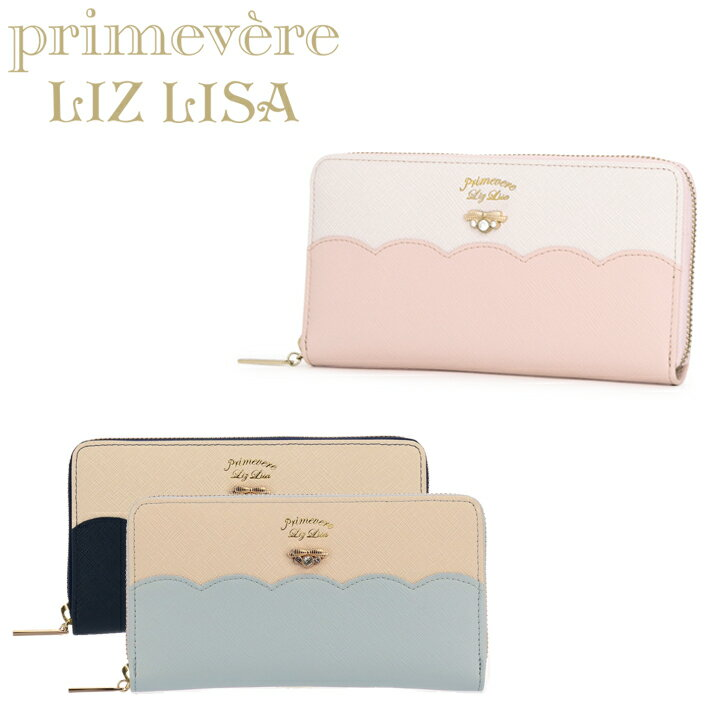 リズリサ 長財布 64443 レディース 財布 ラウンドファスナー スカラップ バイカラー Primevere LIZ LISA [PO5][bef]