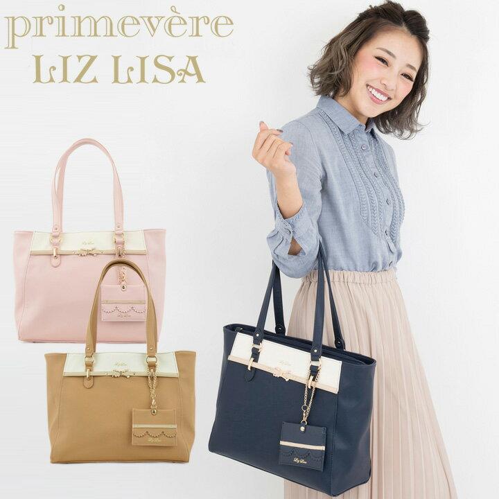 リズリサ Primevere LIZ LISA トートバッグ 87625 【 ティー 】【 レディース ハンドバッグ 】【PO5】【即日発送】