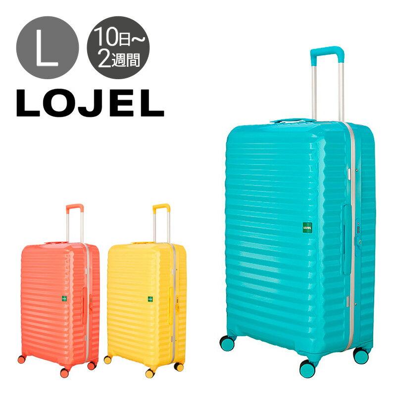ロジェール LOJEL スーツケース Groove 2 Lサイズ 68cm 【 キャリーケース キャリーバッグ フレームタイプ 双輪キャスター TSAロック搭載 】【即日発送】