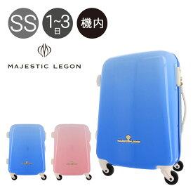 マジェスティックレゴン スーツケース かわいい 機内持ち込み 29L 44cm 31kg MC-0170 キャパル LCC対応 MAJESTICLEGON|TSAロック搭載 おしゃれ[PO5][bef]
