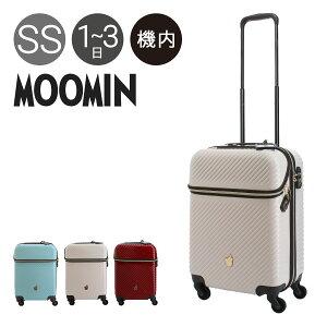 ムーミン スーツケース 当社限定 かわいい|29L 46.5cm 2.9kg MM2-017|フロントオープン ハード ファスナー MOOMIN |TSAロック搭載|おしゃれ|キャラクター キャリーバッグ キャリーケース [PO10][be