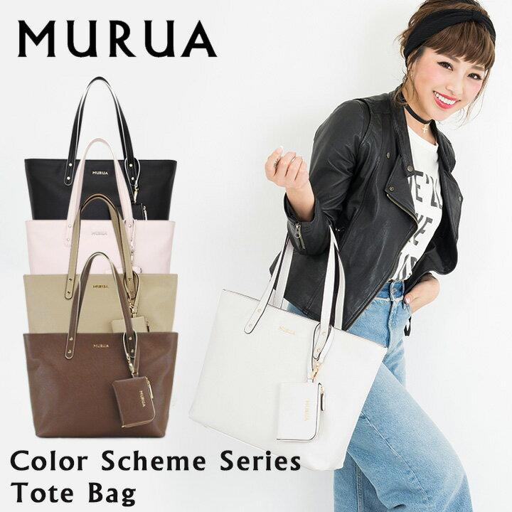 ムルーア MURUA トートバッグ MR-B407 配色シリーズ 【 ハンドバッグ パスケース付き レディース 】