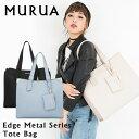 ムルーア MURUA トートバッグ MR-B444 EDGE METALシリーズ 【 ハンドバッグ パスケース付き レディース 】