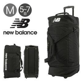 ニューバランス スーツケース 75cm 4.6kg 80L NB-JABF8367 New Balance | ソフト ファスナー | ボストンキャリー 大容量[即日発送]