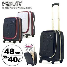 ce6a1a6d50 スヌーピー スーツケース 35.8L/40.6L 48cm 2.9kg 機内持ち込み PN-008