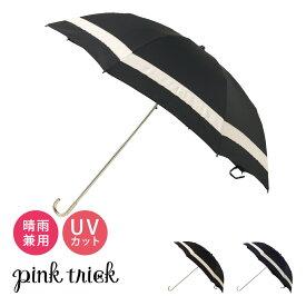 ピンクトリック 日傘 折りたたみ傘 2段折 パールリボン レディース pink trick | 雨晴兼用 紫外線カット 軽量 深張り[即日発送]