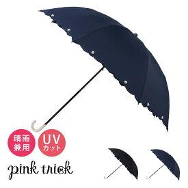 ピンクトリック 日傘 折りたたみ傘 2段折 スカラップパール レディース pink trick | 雨晴兼用 紫外線カット 軽量 深張り[即日発送]