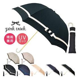 ピンクトリック 折り畳み 傘 レディース 雨傘 日傘 折り畳み傘 晴雨兼用 UVカット pink trick [bef][即日発送]