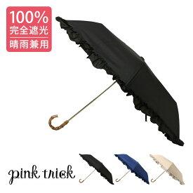 ピンクトリック 日傘 折りたたみ傘 完全遮光 3段折 簡単開閉 フリル レディース pink trick | 雨晴兼用 100%UVカット 遮光率100% 完全遮光 紫外線カット 軽量 遮熱効果[即日発送]