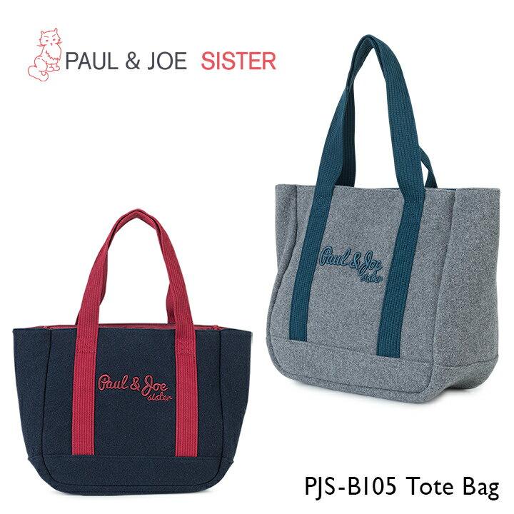 ポールアンドジョーシスター PAUL&JOE SISTER トートバッグ PJS-B105 ロゴモチーフ 【 ハンドバッグ レディース 】
