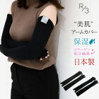 R3保湿アームカバーレディースロング指切りUV手袋UVカットUVケア涼しい保温保湿効果美肌紫外線対日焼け[即日発送]