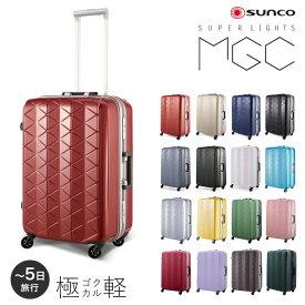 サンコー スーツケース スーパーライトMGC 極軽 57cm 56L 3.5kg ハード MGC1-57 キャリーケース 軽量 TSAロック搭載 SUNCO [PO10][bef][即日発送]