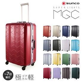 サンコー スーツケース スーパーライトMGC 極軽 63cm 73L 3.8kg ハード MGC1-63 キャリーケース 軽量 TSAロック搭載 SUNCO [PO10][bef][即日発送]