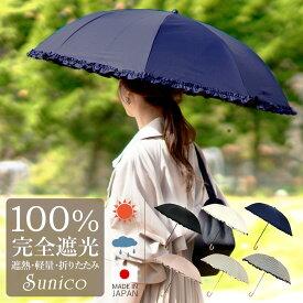 サニコ 日傘 折りたたみ 完全遮光 100%UVカット 晴雨兼用 レディース Sunico 遮光 遮熱 軽量 リボン 涼しい 紫外線対策 折り畳み傘 かわいい[即日発送]