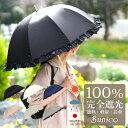 【P最大55倍★6/10(月)20時〜4H限定エントリー】サニコ 日傘 長傘 完全遮光 100%UVカット 晴雨兼用 レディース Sunico…