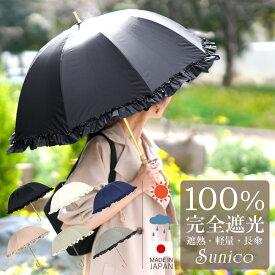 サニコ 日傘 長傘 完全遮光 100%UVカット 晴雨兼用 レディース Sunico 遮光 遮熱 軽量 リボン 涼しい 紫外線対策 傘 かわいい[即日発送]
