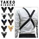タケオキクチ サスペンダー メンズ 日本製 001 TAKEO KIKUCHI ホルスター型 サイド吊り型 ガンタイプ キクチタケオ ブ…