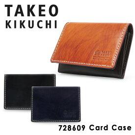 タケオキクチ 名刺入れ ハンド 728609 TAKEO KIKUCHI カードケース パスケース 本革 牛革 レザー メンズ キクチタケオ ブランド専用BOX付き [PO5][bef][即日発送]