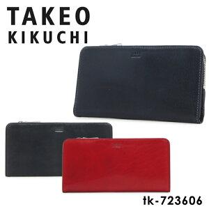 タケオ・キクチ(TAKEO KIKUCHI)