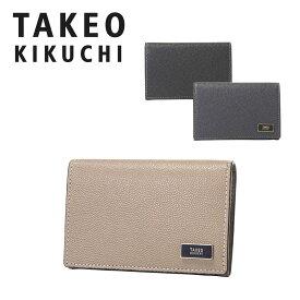 タケオキクチ 名刺入れ スクール メンズ 745613 TAKEO KIKUCHI カードケース パスケース 牛革 本革 レザー[PO5][bef]