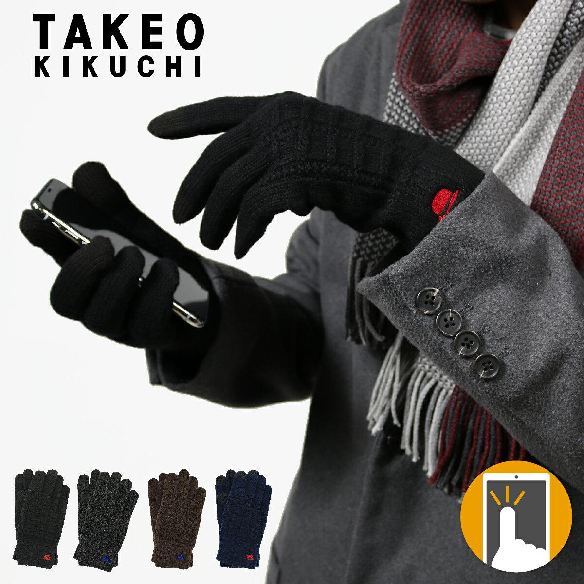 タケオキクチ 手袋 メンズ tkg-4018 TAKEO KIKUCHI | 日本製 スマートフォン対応 秋冬 防寒 [初売り][即日発送][PO5]
