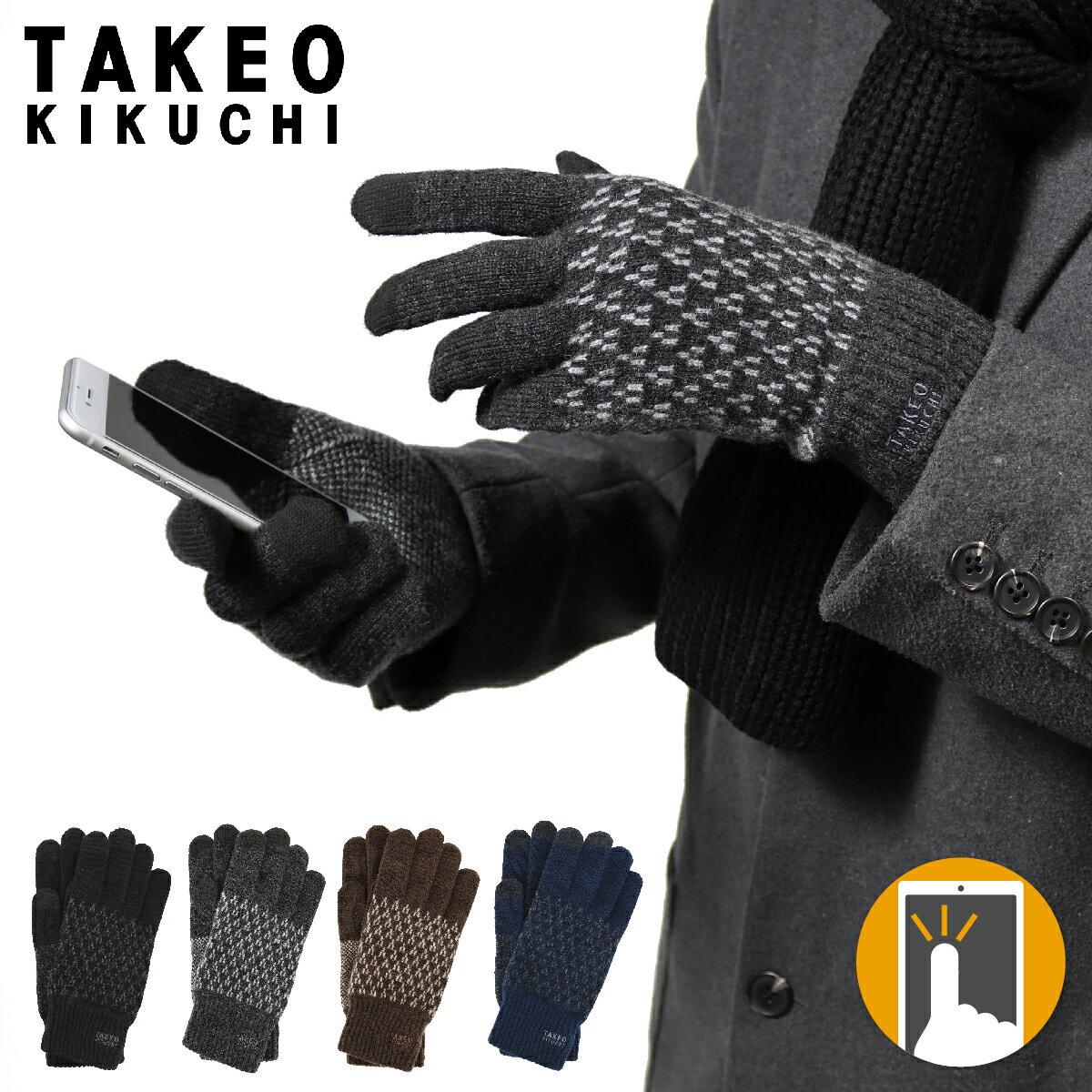 タケオキクチ 手袋 メンズ tk-4038 TAKEO KIKUCHI | 日本製 スマートフォン対応 秋冬 防寒 [即日発送][PO5]