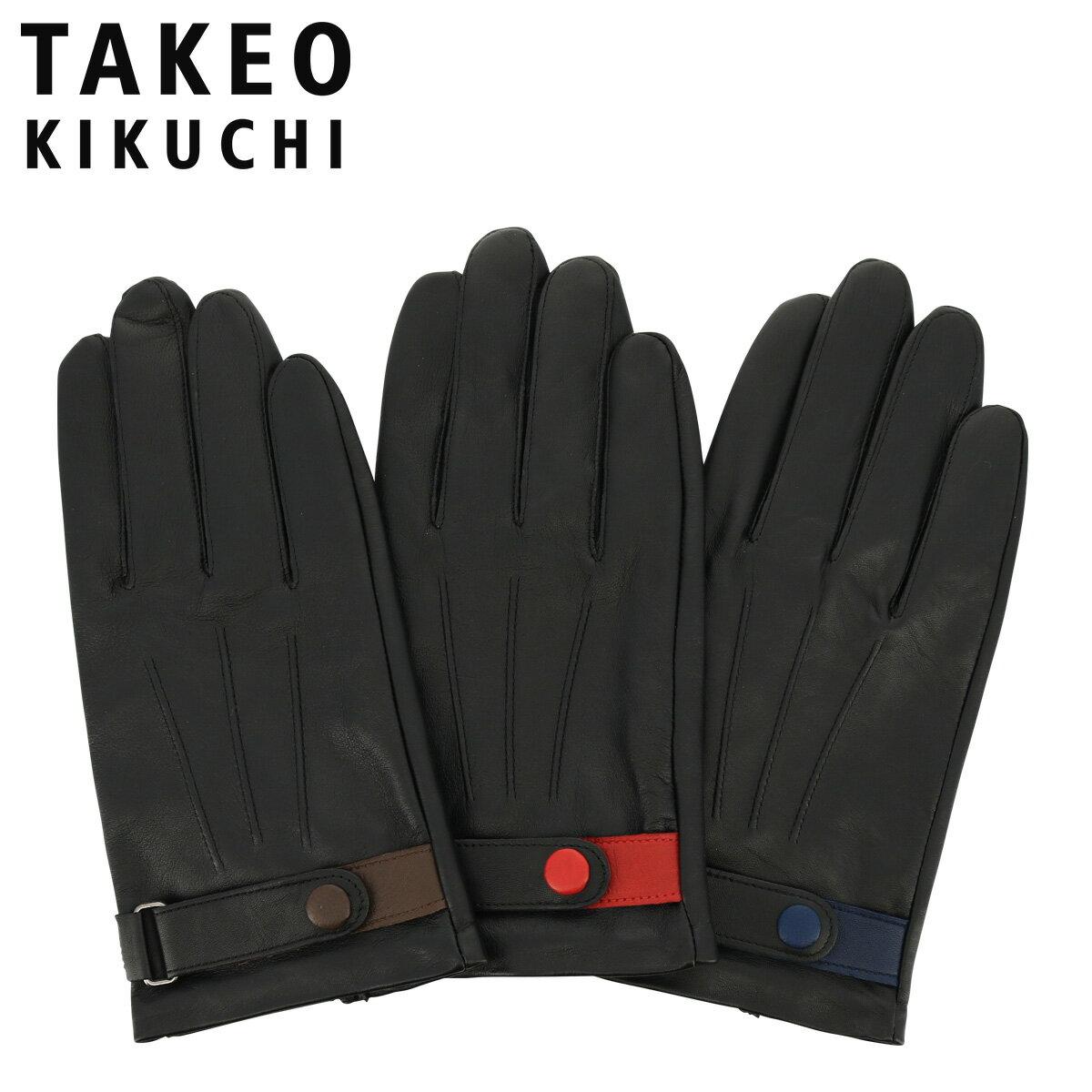 タケオキクチ 手袋 メンズ tk-7028 TAKEO KIKUCHI | 本革 レザー 秋冬 防寒 [初売り][即日発送][PO5]
