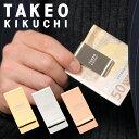 タケオキクチ マネークリップ メンズ 025118 日本製 TAKEO KIKUCHI 当社限定 別注モデル   財布 真鍮 ブランド専用BOX…