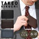 タケオキクチ 名刺入れ メンズ テネーロ 1705019 TAKEO KIKUCHI カードケース パスケース 本革 牛革 クロムレザー キ…