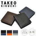 タケオキクチ 財布 二つ折り テネーロ 1709019 TAKEO KIKUCHI 本革 クロムレザー キクチタケオ ブランド専用BOX付き …