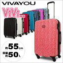 ビバユー VIVAYOU キャリーケース 5301112 55cm 【 トラベルハードキャリー スーツケース 】【 TSAロック搭載 】【即日発送】