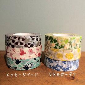 マスキングテープ 倉敷意匠計画室 岡理恵子 北の模様帖 3個セット
