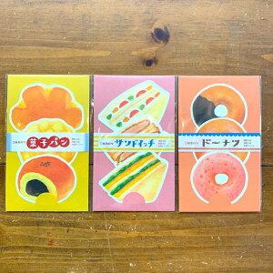 紙製パン ミニレターセット 3セット 菓子パン ドーナツ サンドイッチ 各便箋6枚・封筒3枚