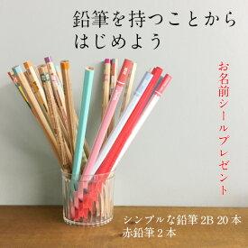 えんぴつ/鉛筆 福袋シンプルな鉛筆22本【2B】入学祝いにも!1000円ポッキリ