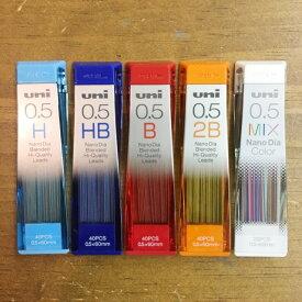 【三菱鉛筆】シャープ芯 0.5 H/HB/B/2B/カラーMIX 5個セット