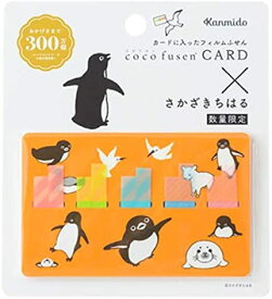 カンミ堂 ふせん ココフセン さかざきちはる ココフセンカード あこがれ S 210枚 数量限定 900円(抜)以上メール便送料無料