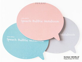 【SUGAIWORLD/スガイワールド】吹き出しノート/スピーチバブルノート/speech bubble notebook