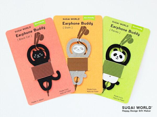 【SUGAIWORLD/スガイワールド】イヤホンバディ イヤホンケーブルをまとめる便利な動物 クロネコ・ナマケモノ・パンダ