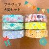 【メール便送料無料】みんなナミナミ☆ナミナミDecoマスキングテープ福袋セット5個セット