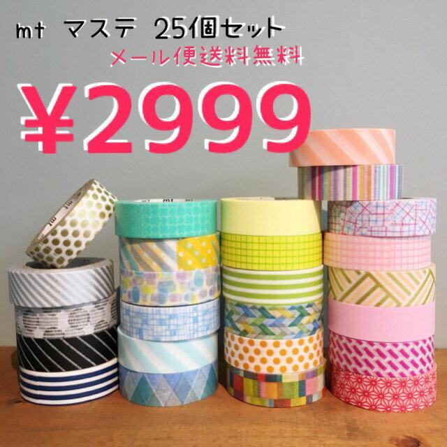 mt マスキングテープ decoシリーズ 福袋 25個セットゆうメール送料無料!!