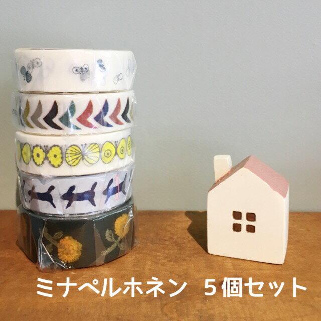 マスキングテープ ミナペルホネン mt 5個セット☆ゆうメール送料無料!