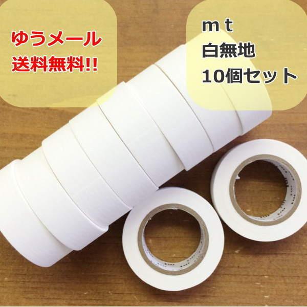 マスキングテープ 白無地テープ mt 10本セット 業務用