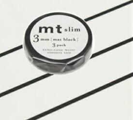 マスキングテープ 黒無地 3mm巾×3P mt