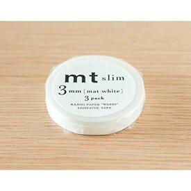 マスキングテープ 無地 白/マットホワイト mt 3mm×10m 3P mt slim