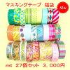 【送料無料】3000円♪マスキングテープ福袋【送料無料_0201】