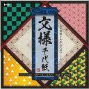 トーヨー 文様千代紙 折り紙 おりがみ 15cm×15cm 010623-350 気の和柄が4種類 各6枚入 市松文様 麻の葉模様 鱗…