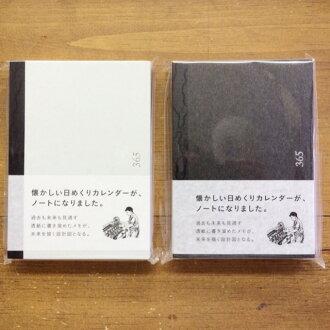 365 notebook A6 / charcoal / fog / new Japan calendar NO.8684/NO.8688.
