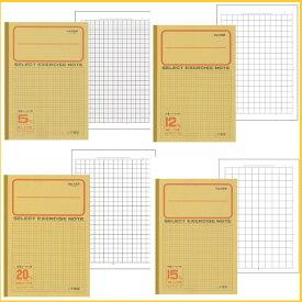 定番品 5ミリ方眼ノート【文運堂】B5サイズ/5mm、12mm、15mm、20mm